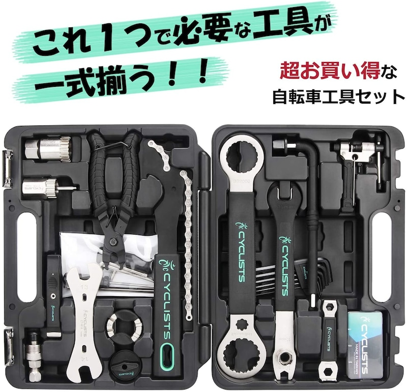 CYCLISTS,自転車専用工具セット 23点セット,CYCLISTS CT-K01