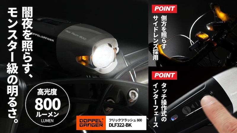 DOPPELGANGER(ドッペルギャンガー),LEDフロントライト フリックフラッシュ800,DLF322-BK