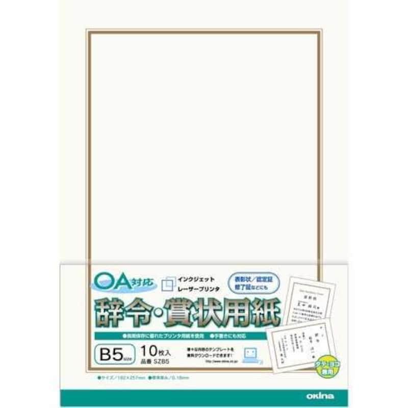オキナ,OA対応辞令・賞状用紙