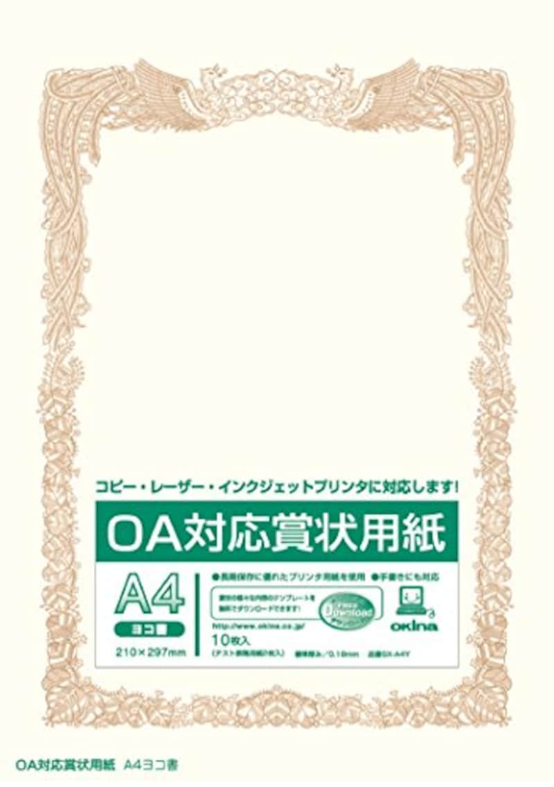 オキナ ,OA対応賞状用紙 A4 横書,SX-A4Y