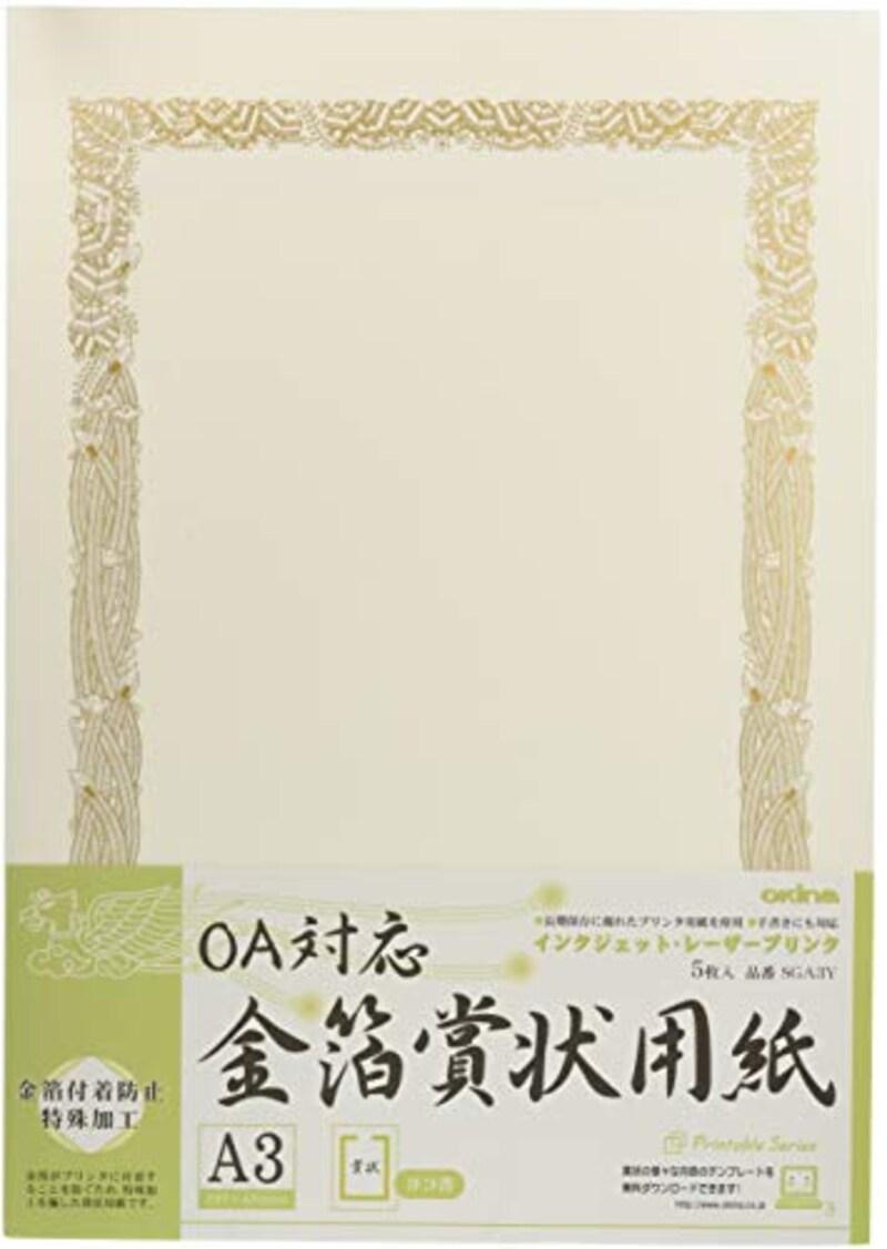 オキナ,OA対応金箔賞状用紙 A3 横書,SGA3Y