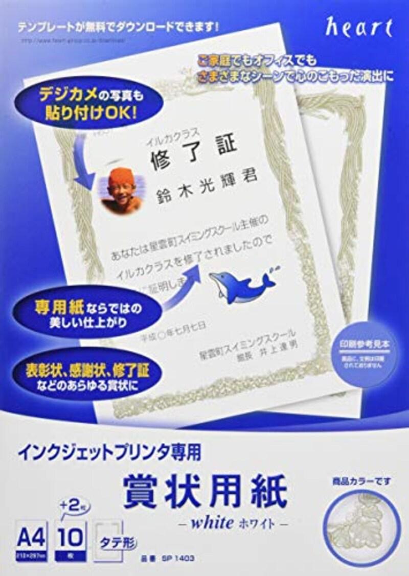 ハート(heart),インクジェット用賞状用紙 ホワイト A4 タテ,SP1403