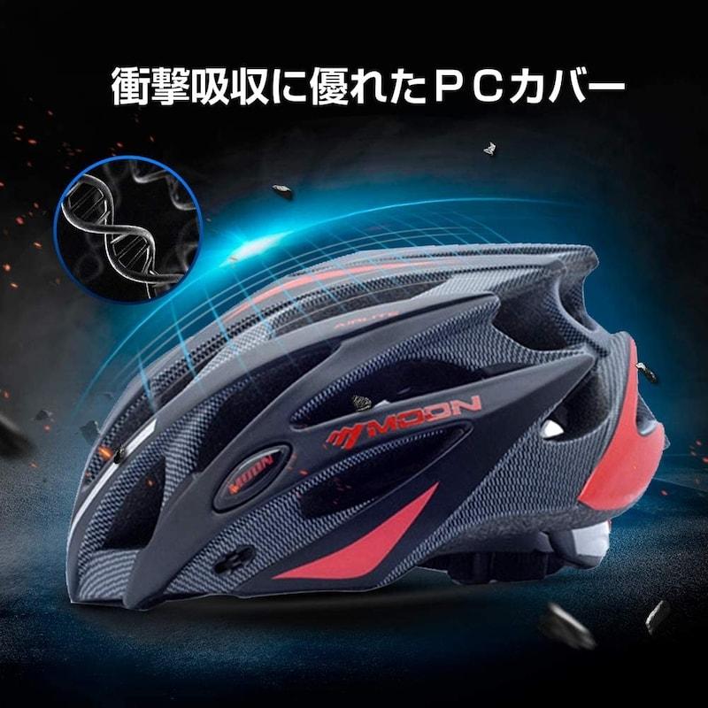 MOON,自転車 ヘルメット