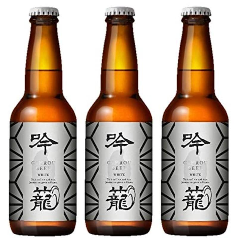 胎内高原ビール,吟籠麦酒 ホワイト 3本セット