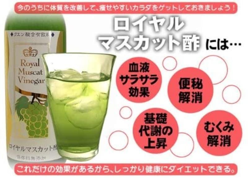 MYMインターナショナル,ロイヤルマスカット酢