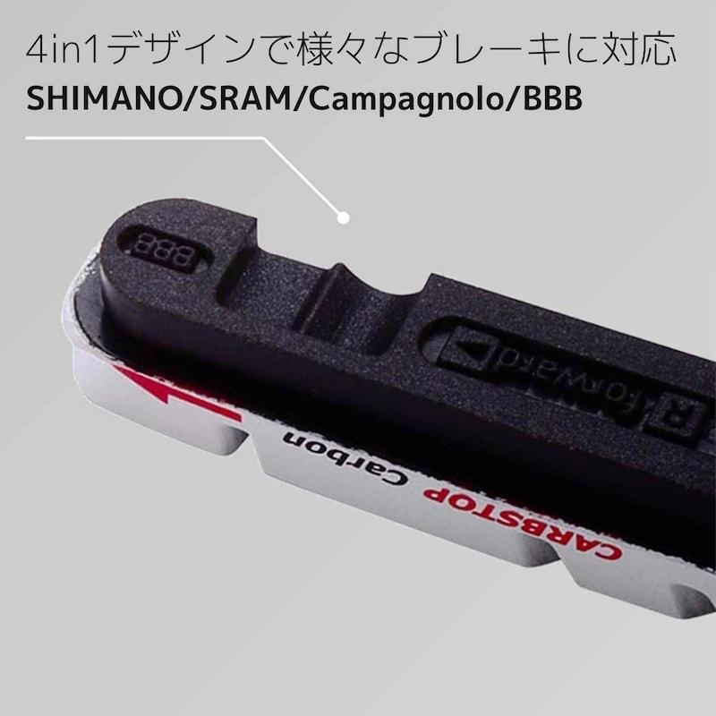 BBB,カーボンリム用ブレーキシュー,BBS-29