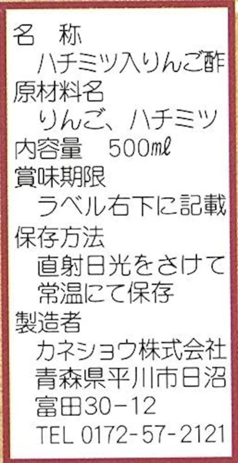 カネショウ株式会社,ハチミツ入り りんご酢