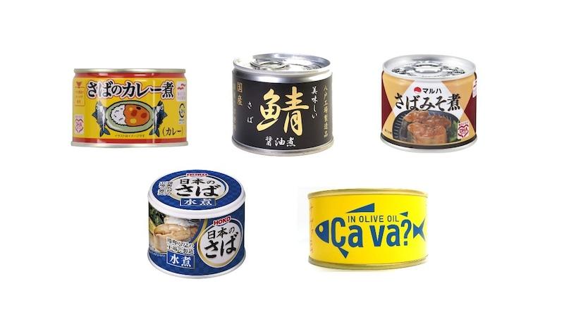 【主婦が厳選】サバ缶ランキング14選 味別特集!人気アレンジレシピも紹介