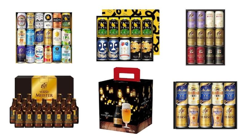 ビールギフトおすすめランキング11選|おしゃれなセット品は?アサヒなど人気銘柄も紹介