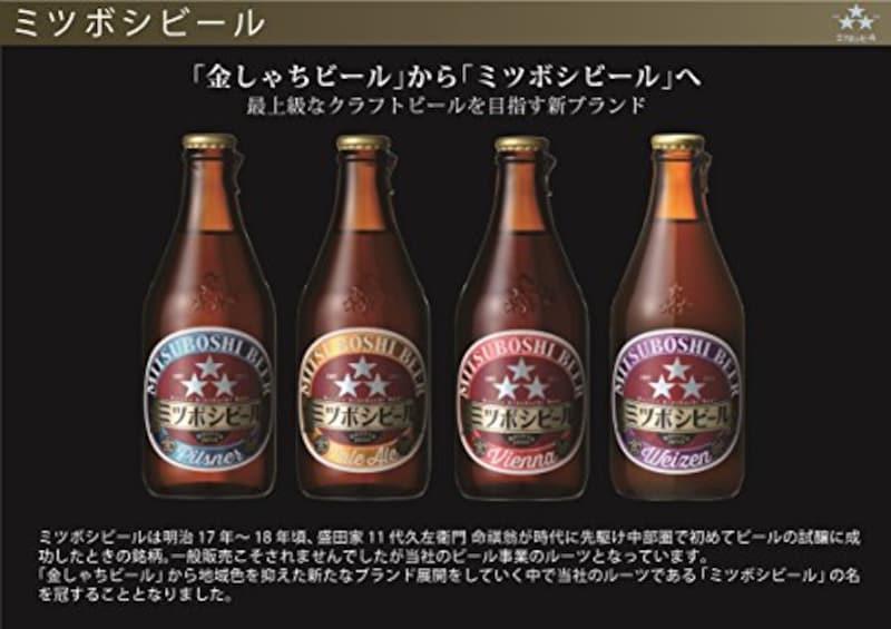 盛田金しゃちビール,ミツボシビール 4種類