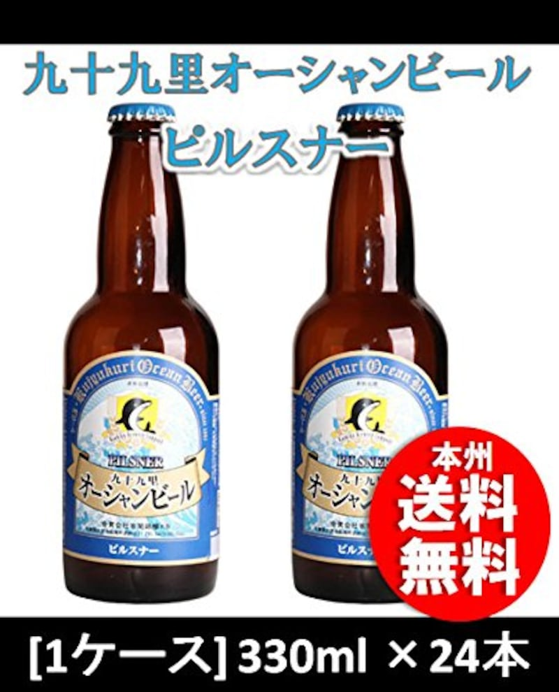 寒菊銘醸,九十九里オーシャンビール ピルスナー 330ml ×24本