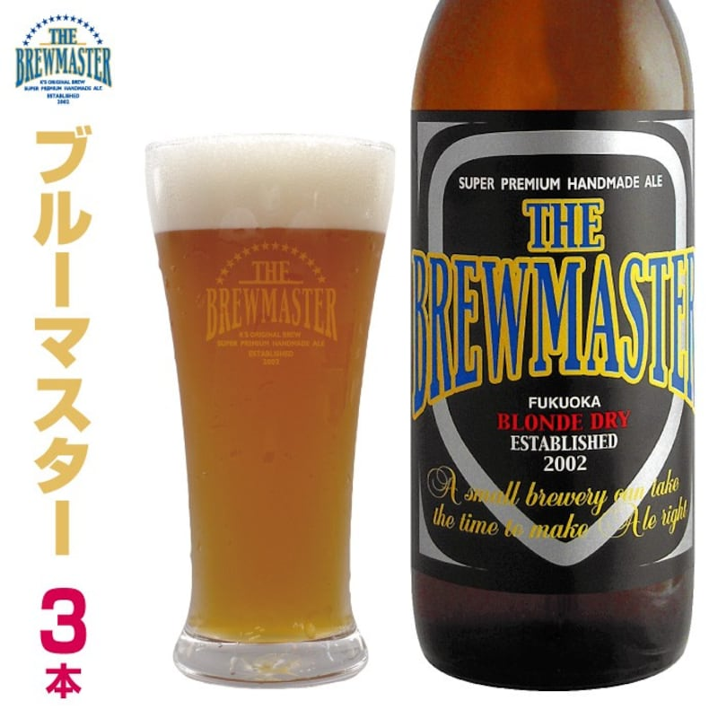 THE BREWMASTER,3本セット,BM-003
