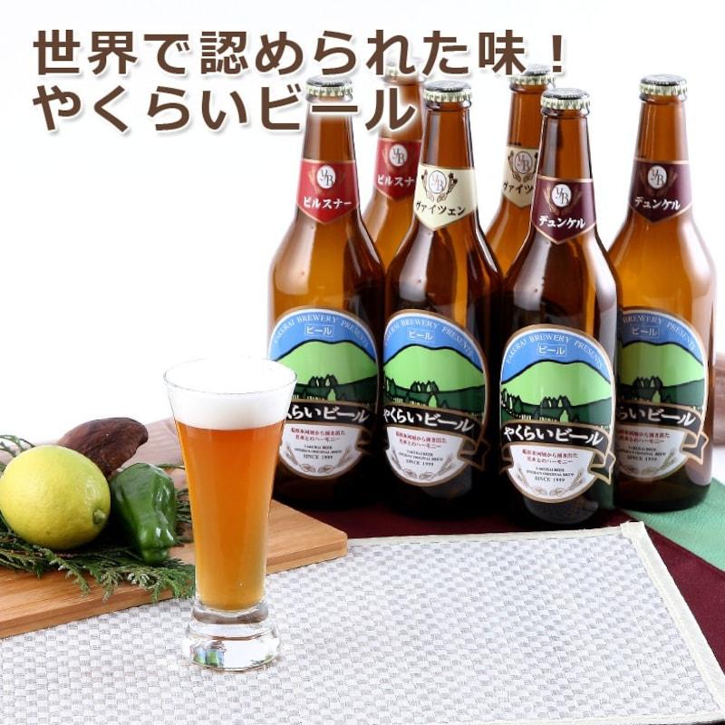 株式会社加美町振興公社,やくらいビール 500mlキャリー6本入り