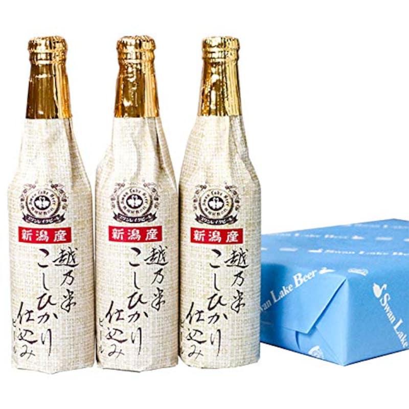 スワンレイクビール,越乃米こしひかり仕込み 3本セット
