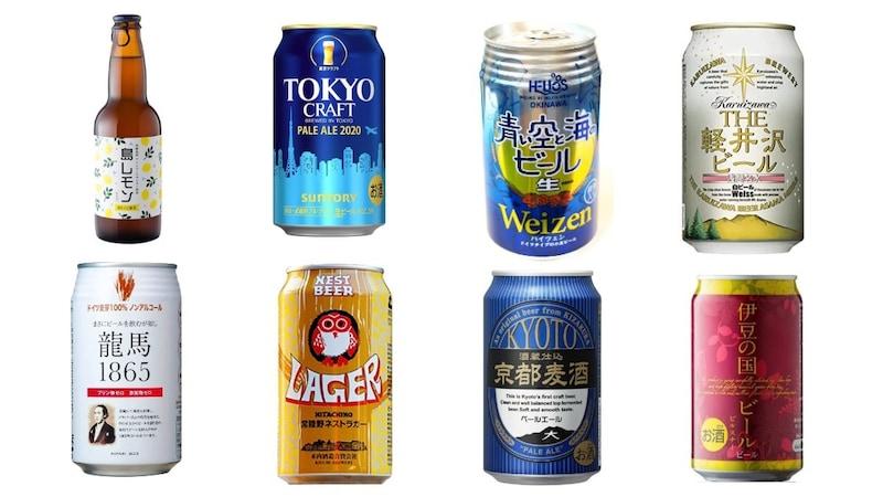 【2021】地ビールのおすすめランキング45選|お土産にぴったりな詰め合わせが人気!