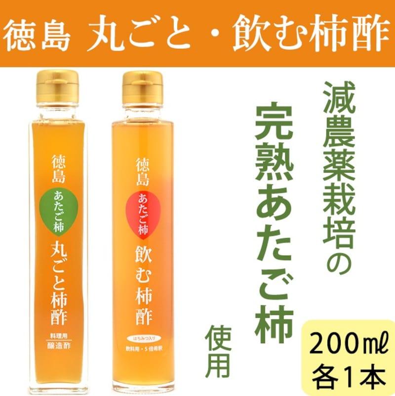 合同会社三誠,無添加 あたご柿 丸ごと柿酢・飲む柿酢(200ml2本セット)