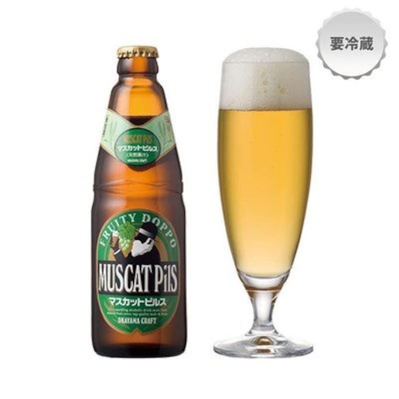 独歩ビール,マスカットピルス