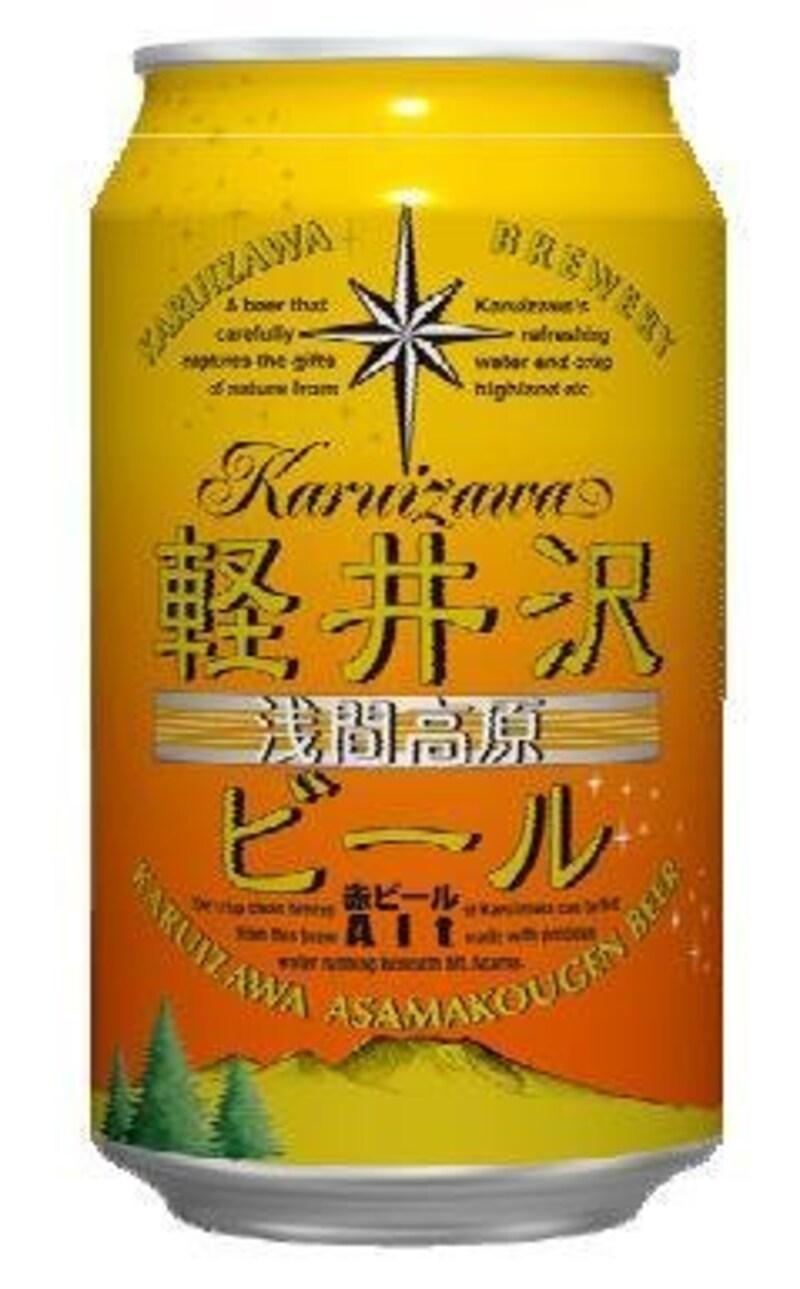 軽井沢ビール,赤ビール アルト 地ビール