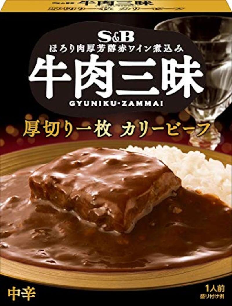 S&B(エスビー),牛肉三昧 カリービーフ