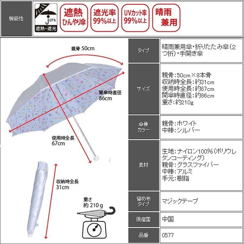 リーベン,UV晴雨兼用軽量折傘,LIEBEN-0577