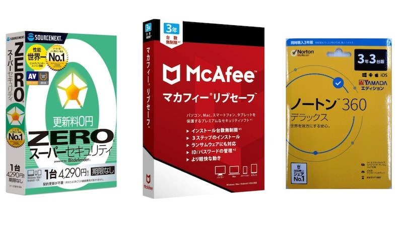【2021】セキュリティソフト・ウイルス対策ソフトおすすめランキング8選|無料体験版やスマホ対応も紹介