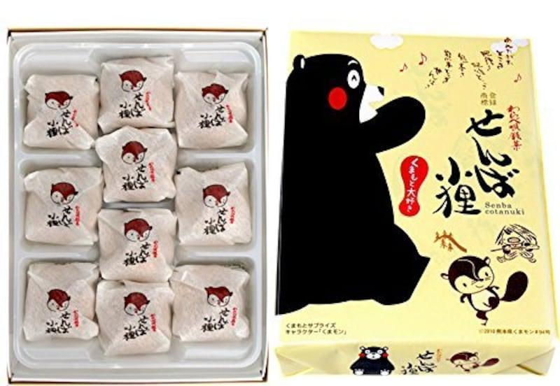 熊本銘菓 せんば小狸10個入り 熊本菓房