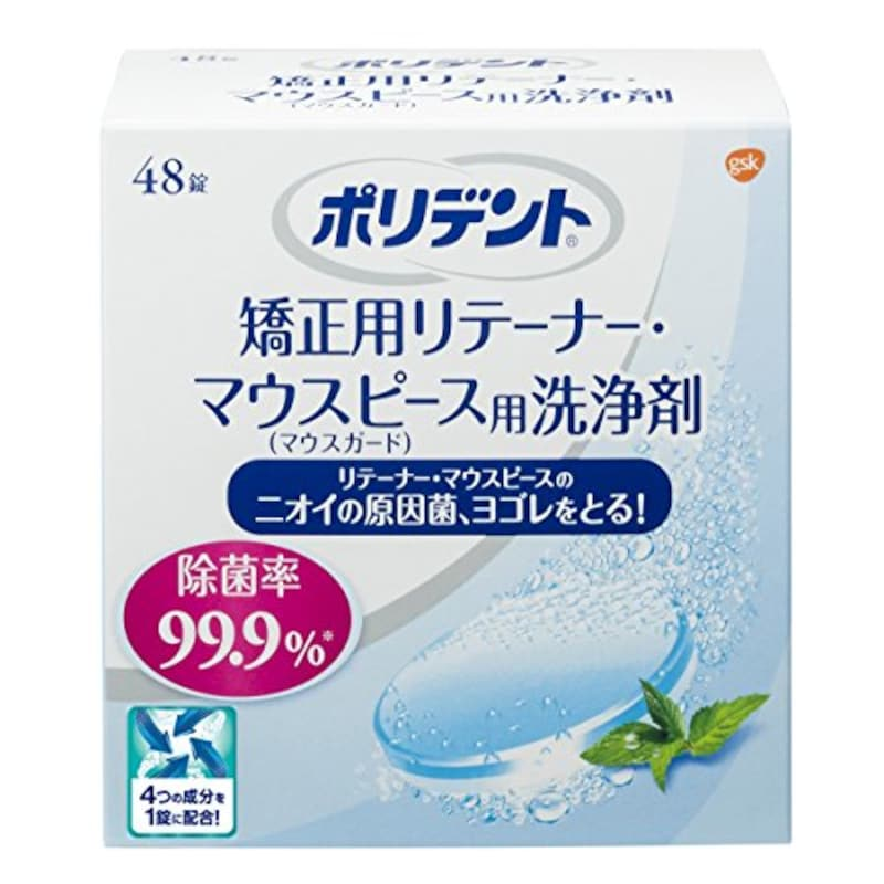 グラクソ・スミスクライン株式会社(GSK),ポリデント矯正用リテーナー・マウスピース用洗浄剤