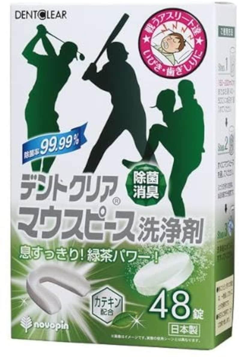 紀陽除虫菊株式会社,デントクリアマウスピース洗浄剤