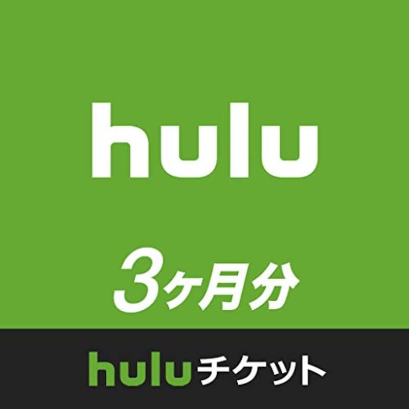 Huluチケット 3ヵ月利用権