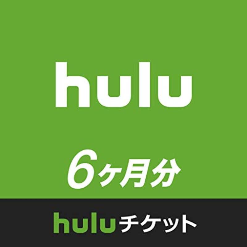Huluチケット 6ヵ月利用権