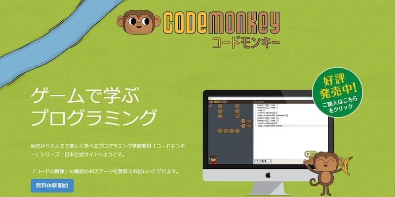 コードモンキー(CODEMONKEY)