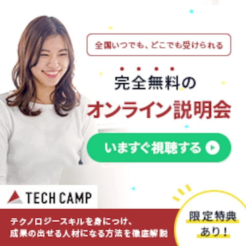 株式会社div,テックキャンプオンライン説明会