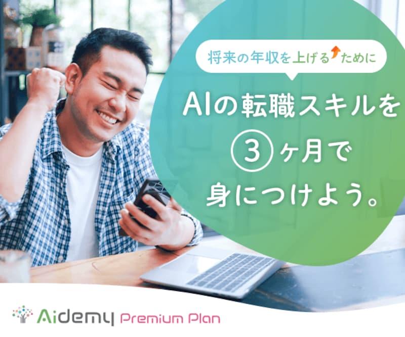 株式会社アイデミー,オンラインAIプログラミングスクール Aidemy Premium