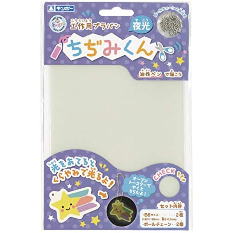 銀鳥産業 ,工作用プラバン ちぢみくん,P-KB6F