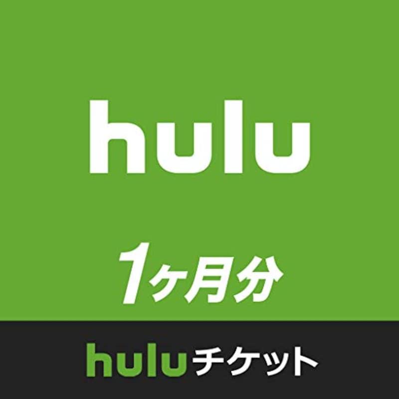 Huluチケット(1ヵ月利用権)