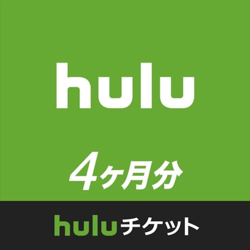 Huluチケット (4ヵ月利用権)