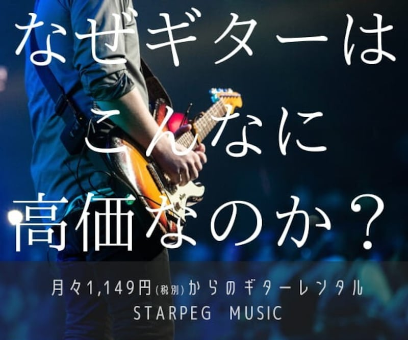 スターペグミュージック