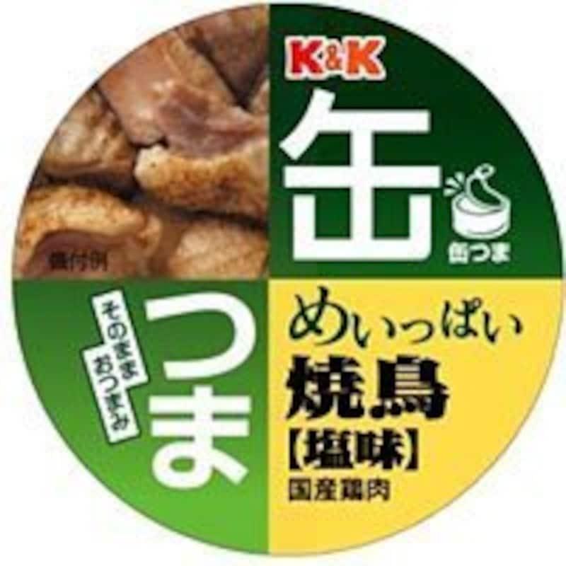 K&K,缶つま めいっぱい 焼鳥 塩 135g×3