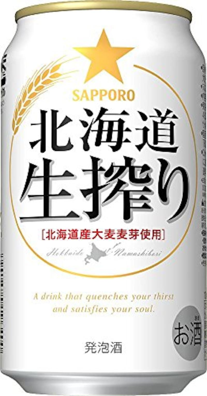 サッポロビール,北海道生搾り