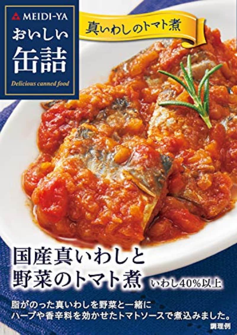 明治屋,おいしい缶詰 国産真いわしと野菜のトマト煮