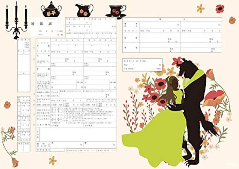 4star,役所提出できるオリジナル婚姻届け 美女と野獣