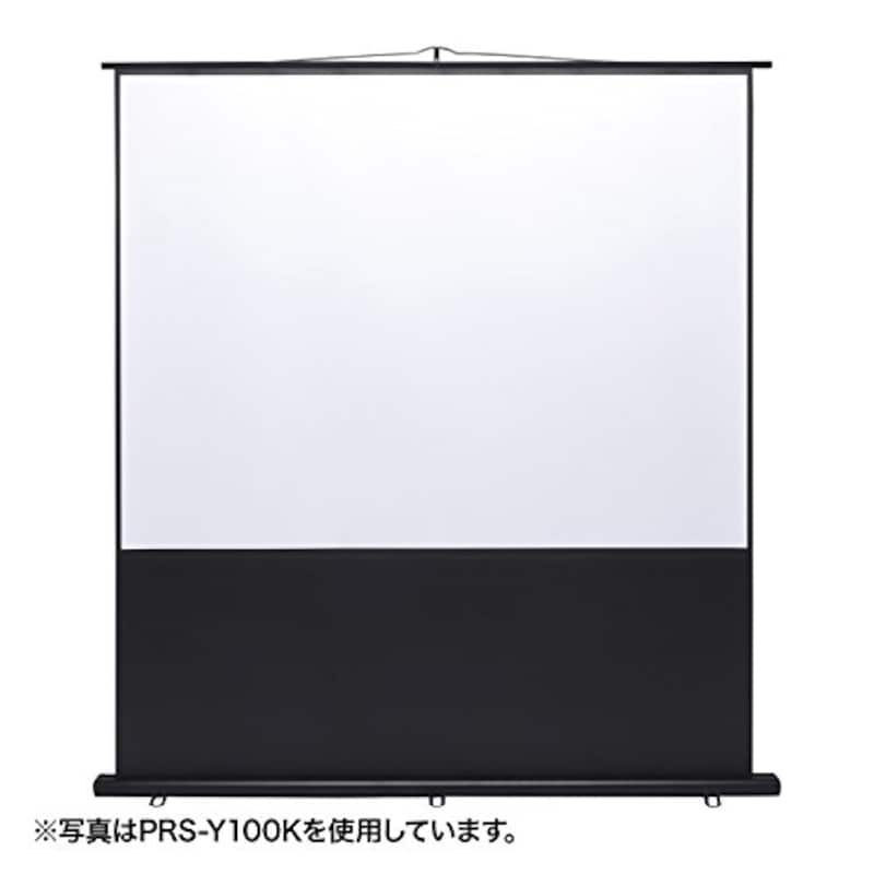 サンワサプライ,床置き式プロジェクタースクリーン80インチ,PRS-Y80K