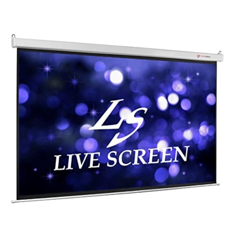 LIVE SCREEN,電動格納 プロジェクタースクリーン