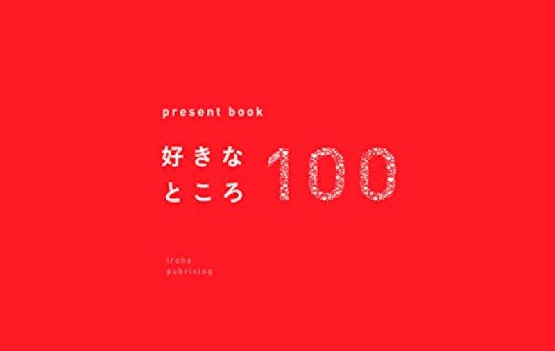 present book,好きなところ100