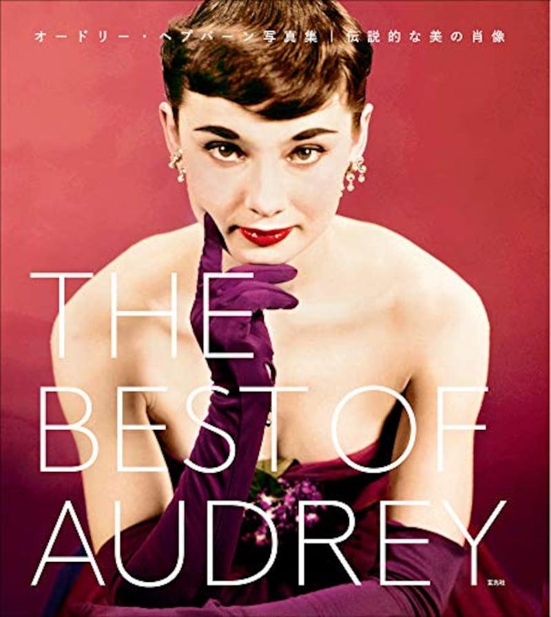 玄光社,THE BEST OF AUDREY オードリー・ヘプバーン写真集 伝説的な美の肖像 (日本語) 大型本