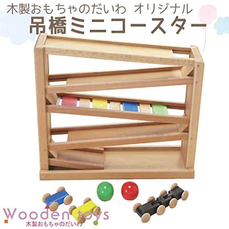 木製おもちゃのだいわ,吊り橋ミニコースター
