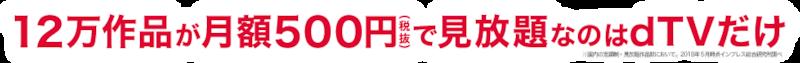 dTV 31日間無料トライアル