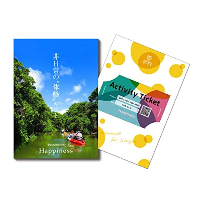 asoview!GIFT(アソビュー ギフト),Happiness体験ギフト