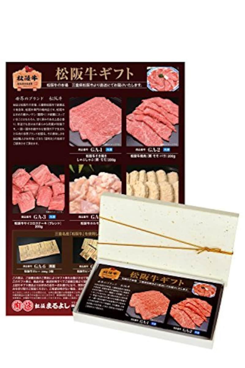 松阪まるよし,松阪牛 カタログギフト券 GAタイプ