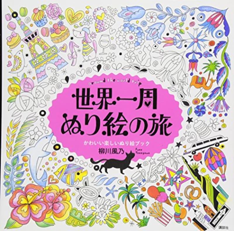 柳川 風乃,世界一周 ぬり絵の旅